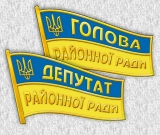 Депутатські значки
