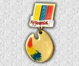 Медаль сувенірна 02