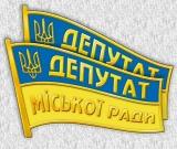 Депутат міської ради