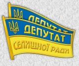Депутат селищної ради