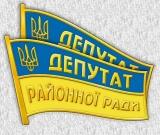 Депутат районної ради