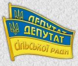 Депутат сільської ради