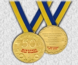 Медаль ювілейна 1