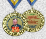 Медаль ювілейна 5