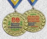 Медаль ювілейна 6