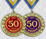 Медаль ювілейна 8