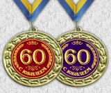 Медаль ювілейна 10