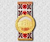 Медаль пам'ятна 3
