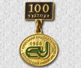Медаль пам'ятна 4