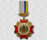 Медаль ювілейна 13
